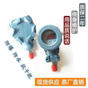 青岛佰利鑫供应恒压供水数显型压力传感器|气液压油防爆压力变送器