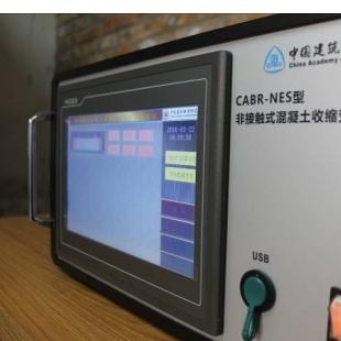 建研华测混凝土非接触收缩变形测定仪HC-NES