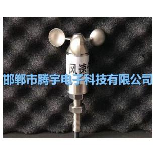 腾宇电子微型风速传感器TY-W-FS