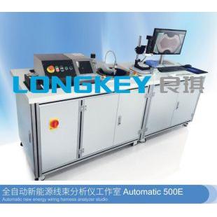 全自动新能源线束分析工作室  Automatic 500E