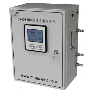 JY-D1100壁掛式微量氧分析儀