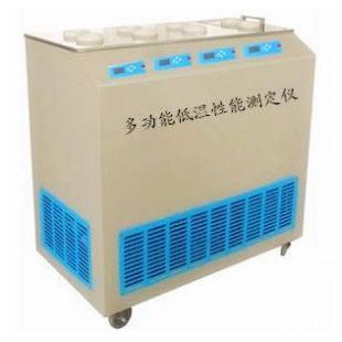 A1124多功能低温性能测定仪