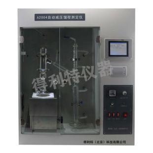 A2004自动减压蒸馏测定仪