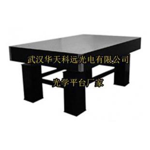 武汉华天科远光学平台、光学平板、实验平台