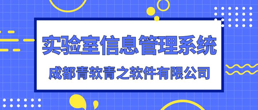 智能�z�y 助力�w�z|湖北省�w�S�z�局�G�T分局LIMS�目�利�∏收