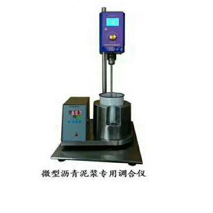 山东永兴实验室YX-2沥青泥浆调合电动搅拌器