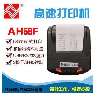 杭州爱华AH58F快速针式打印机AWA5688 AWA6228+蓝牙打印机 替AH40