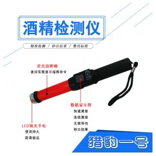 深圳科运猎豹1号抽气式  测酒驾 酒精检测仪