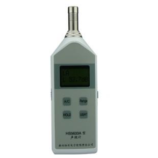 嘉興恒升電子HS5633A聲級計 噪聲儀分貝儀 數字噪音計a、c計權