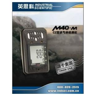 M40便携式标准四合一气体检测仪 锂电