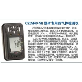 矿山用英思科CZM40四合一气体检测仪