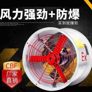 CBF防爆轴流风机圆形管道排风扇220V380V工业排烟强力风扇