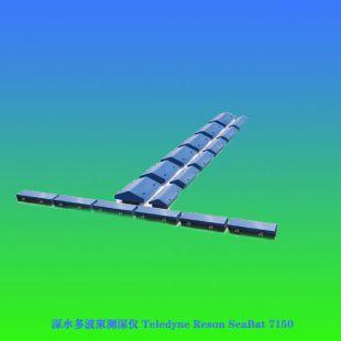深水多波束测深仪 Teledyne Reson SeaBat 7150