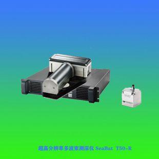 超高分辨率多波束测深仪 SeaBat® T50-R