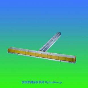 多波束测深仪系列 HydroSweep