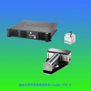 超高分辨率多波束測深儀 SeaBat T20-R