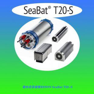 潛水式多波束RESON SeaBat T20-S