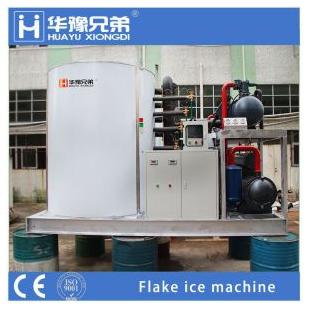 15吨片冰机 日产15吨冰 食品厂片冰机 化工厂制冰机