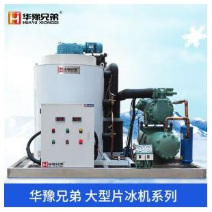 5吨片冰机(水冷)日产5吨食品厂片冰机 化工厂制冰机