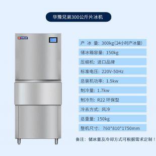 300公斤片冰机 火锅店片冰机 超市片冰机 自助餐片冰机