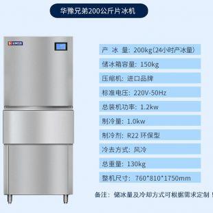 200公斤片冰机 火锅店片冰机 超市片冰机 自助餐片冰机