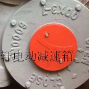 YFQDX3-7阀门电装蝶阀蜗轮箱