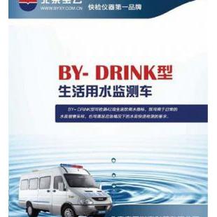 北京宝云  BY-DRINK生活用水监测车