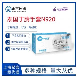 施瑞康丁腈(聙)XS手套N920  100只/盒, 10盒/箱
