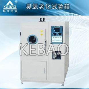 臭氧老化试验箱耐臭氧试验机