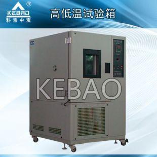 科宝高低温试验箱KB-T-80温度试验箱