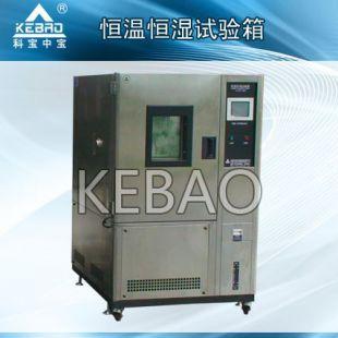科宝高低温湿热试验箱KB-TH-S-150