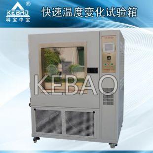 科宝快速温度变化试验箱温度瞬变试验箱KB-T-S-80