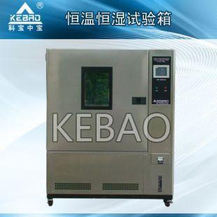 科宝恒温恒湿试验箱湿热试验箱KB-TH-S-80G