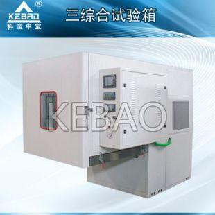 三综合试验箱温湿度振动三综合试验箱