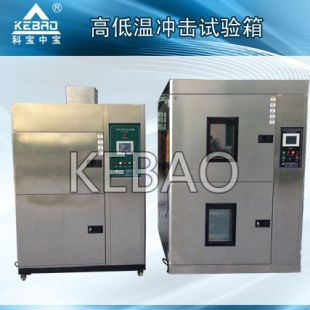 科宝高低温冲击试验箱冷热冲击箱KB-TC-64