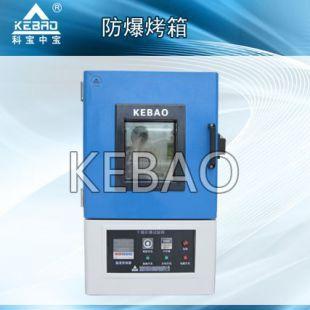 高温试验箱高温干燥箱