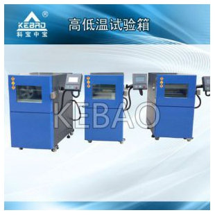 高低温试验机 高低温试验 广东高低温试验箱KB-T-150G