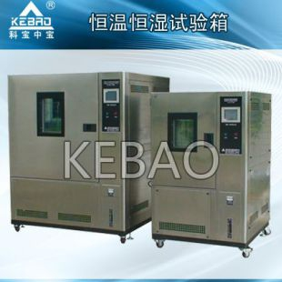 科宝恒温恒湿机恒温恒湿箱KB-TH-S-150G