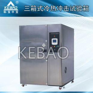 科宝温度冲击试验箱高低温循环冲击试验箱KB-TC-80