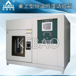 桌上型恒温恒湿环境试验箱KB-THZ-80G1