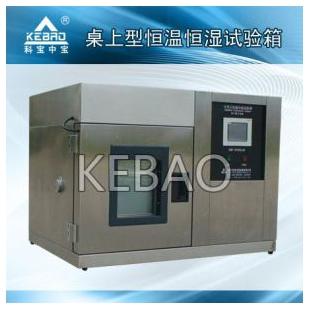 桌上型高低温湿热试验箱 小型温湿试验机