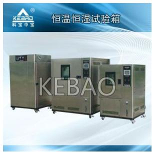 广东科宝高低温快速试验箱快速升降温试验箱