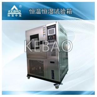 科宝高温低温交变试验箱温度试验箱