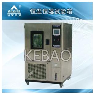 科宝高低温湿热交变试验箱恒温恒湿机KB-TH-S-225