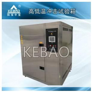 广东科宝三箱式高温低温冲击试验箱冷热冲击箱