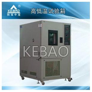 科宝高温低温试验箱电子电工低温可靠性试验箱