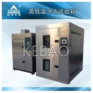 科宝高低温循环试验箱 高低温冷热冲击试验箱
