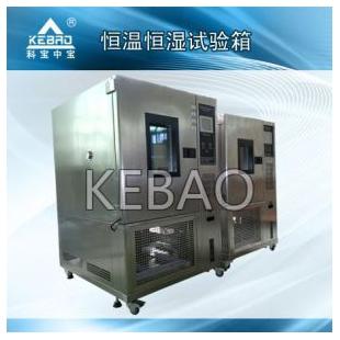 科宝温湿度试验箱高低温恒温恒湿试验箱KB-TH-S-408G
