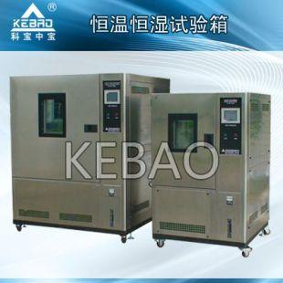 科宝高温低温试验箱KB-T-800Z