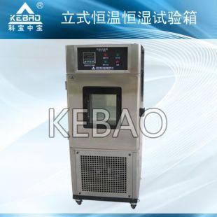 科宝恒温恒湿机可程式高低温湿热试验箱